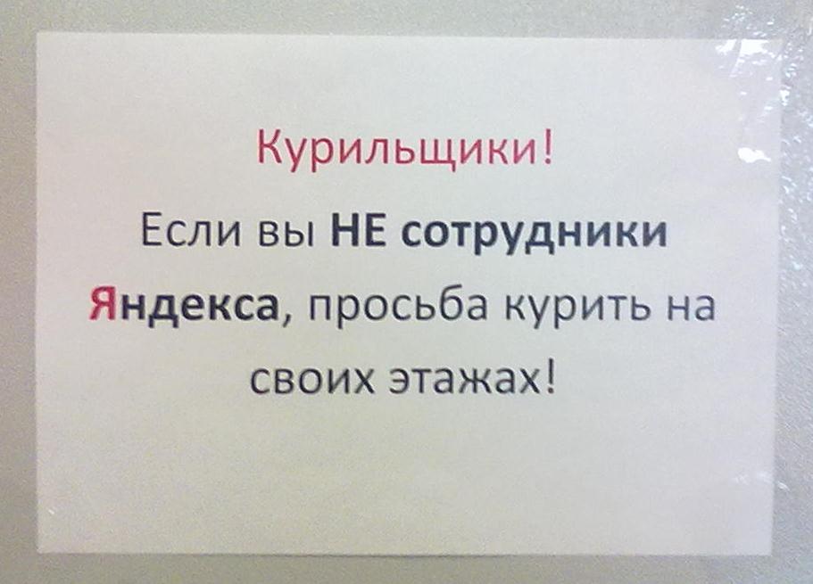 Яндекс, ты не прав!
